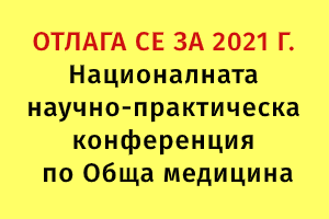 Conference 2020 Otlagane_New